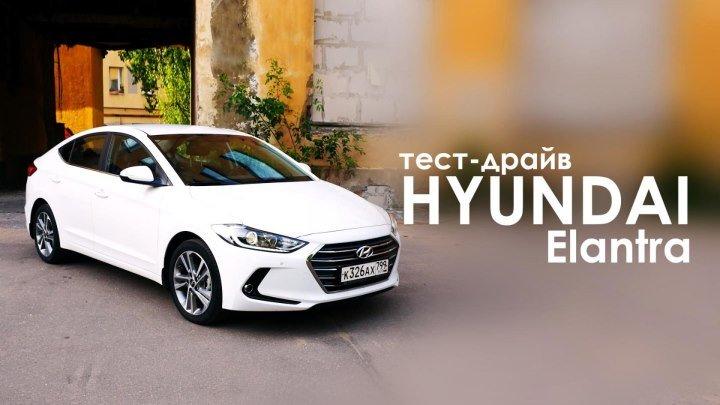 Тест-драйв Hyundai Elantra. Фэмили Драйв