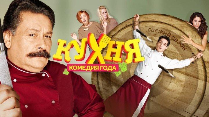 Кухня - 83 серия (5 сезон 3 серия)