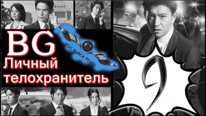[J-Drama] Личный телохранитель – 9 заключительная серия [2018] [рус.саб]