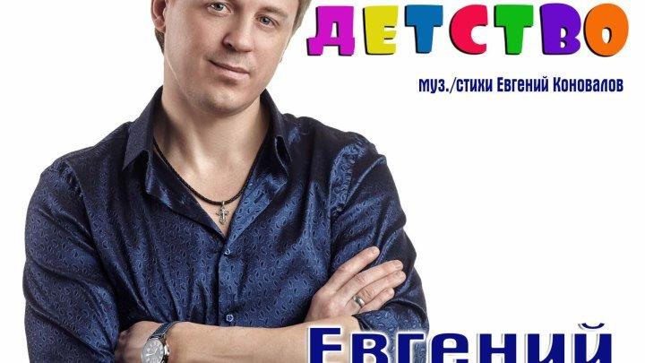 Евгений Коновалов - Детство (NEW 2018)