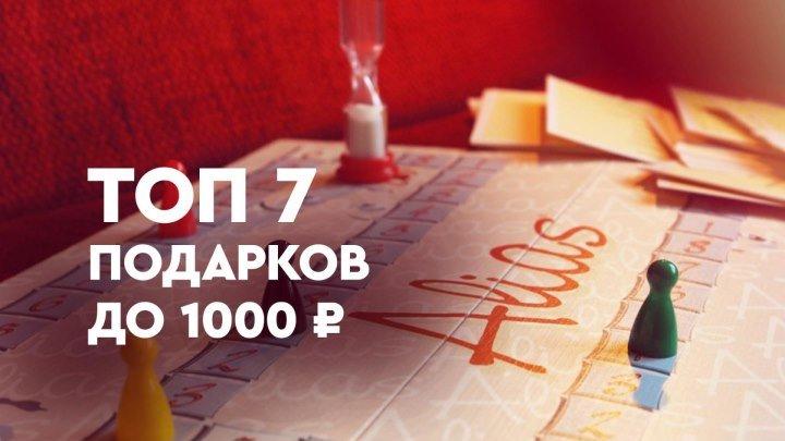 ТОП-7 подарков до 1000 рублей