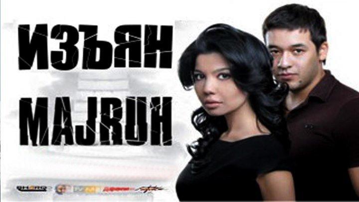 Изъян _ Мажрух (узбекфильм на русском языке)драма,мелодрама