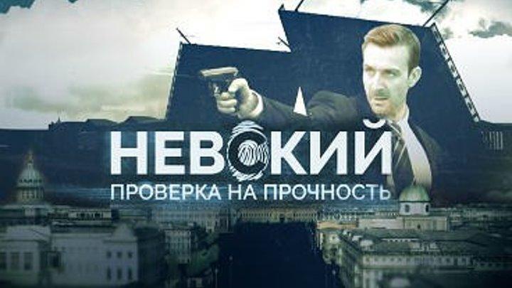 Невский. Проверка на прочность / Сезон 2 / 31-32 Серия из 32