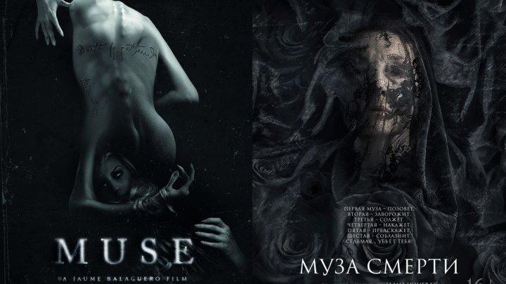 .M.u.s.e.2017 1080p ужасы, фантастика, триллер