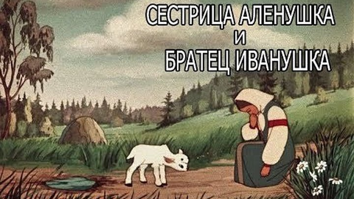"""м/ф """"Сестрица Аленушка и братец Иванушка"""" (1953)"""