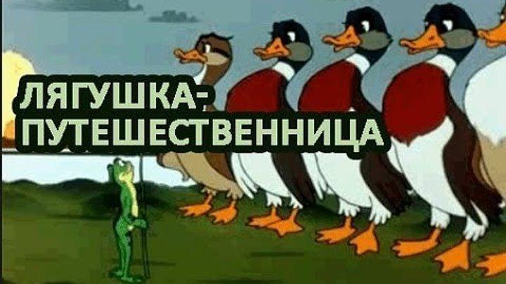 """м/ф """"Лягушка-Путешественница"""" (1965)"""