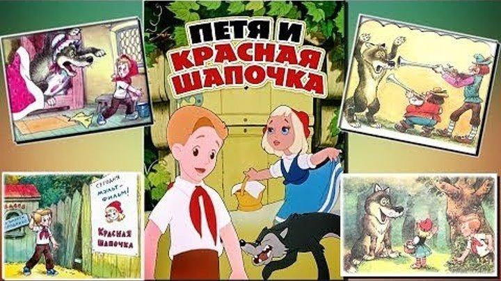 """м/ф """"Петя и Красная Шапочка"""" (1958)"""