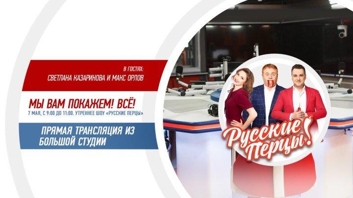 День Радио на «Русском Радио»!