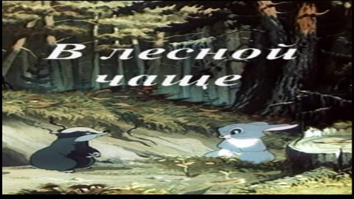 В лесной чаще (мультфильм)