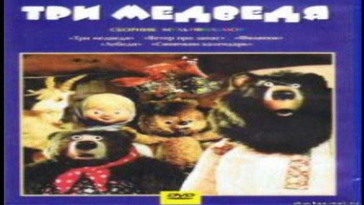Три медведя (мультфильм)