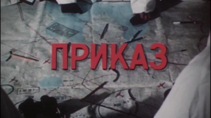 ПРИКАЗ 1 серия (1987).