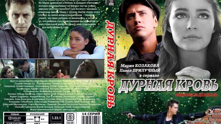 Дурная кровь (Непобежденная) (1-14 серии из 14) HD 2013