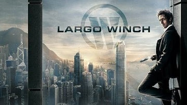 Ларго Винч_Начало_Largo Winch