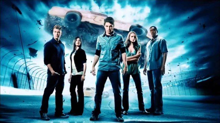 Пункт назначения 4: Финал (триллер, ужасы, катастрофа) 2009