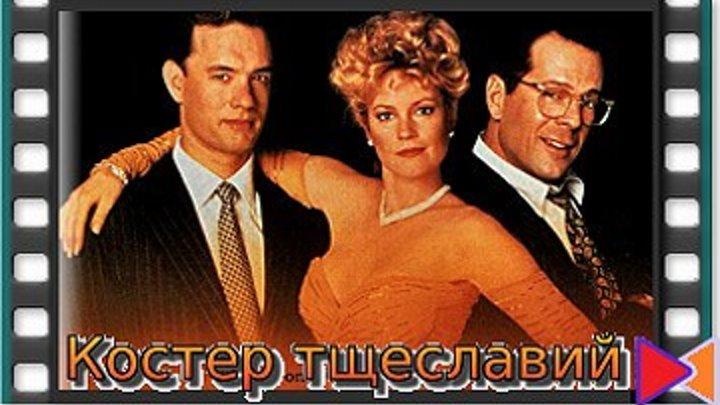 Костер тщеславий [The Bonfire of the Vanities] (1990)