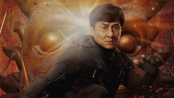 Доспехи Бога 3: Миссия Зодиак / Chinese Zodiac, 2012