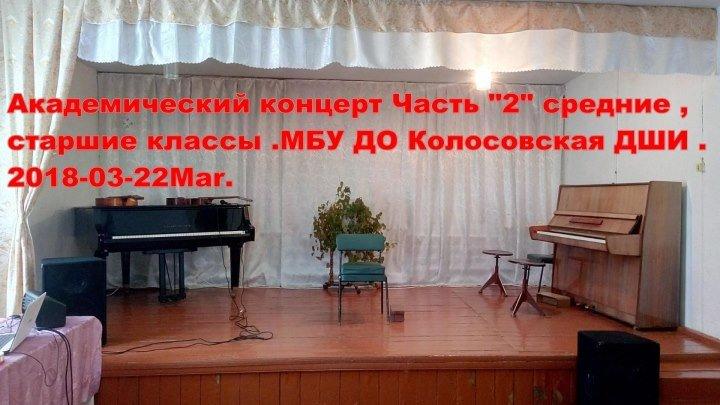 Путь к музыке-Академический концерт ЧАСТЬ 2-средние .старшие классы.