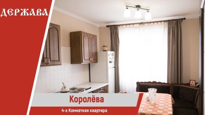 Королева   4-к Квартира Гузель Ахметова 8 (951) 133-93-98