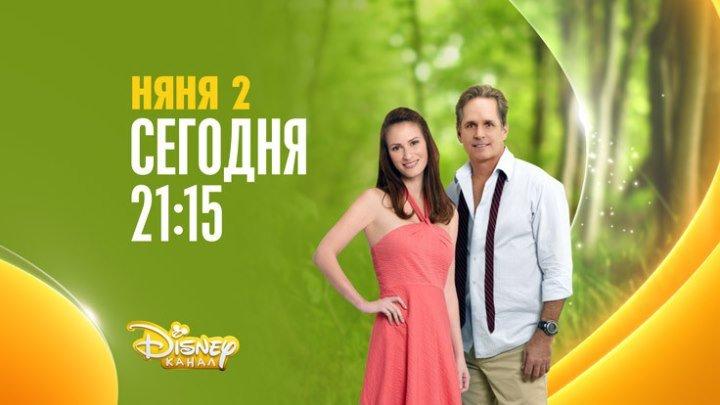 """Няня 2"" на Канале Disney!"