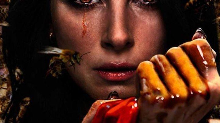 Кровавый мёд (2017)