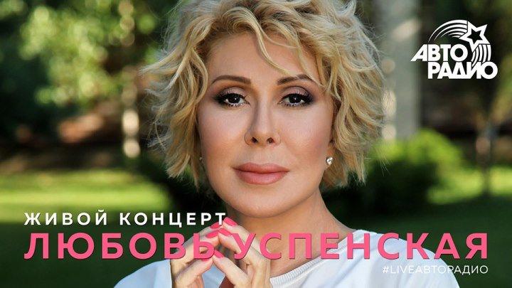 Живой концерт Любови Успенской (#LIVE Авторадио)
