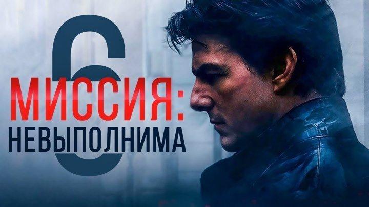 Миссия невыполнима 6: Последствия — Русский трейлер (2018)