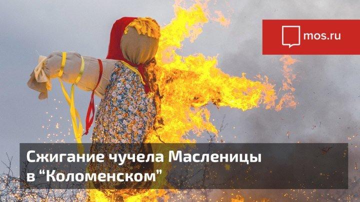 Сжигание чучела Масленицы в «Коломенском»