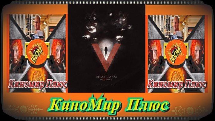 Фантазм 5: Опустошитель(HD-720)(2016)-ужасы,фэнтези,боевик...