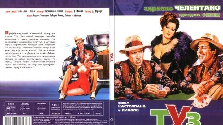Туз (1981) Комедия.Адриано Челентано