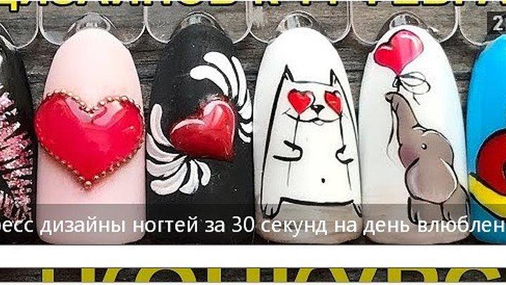 Экспресс дизайны ногтей за 30 секунд на день влюбленных ! Прямая трансляция ✨💖