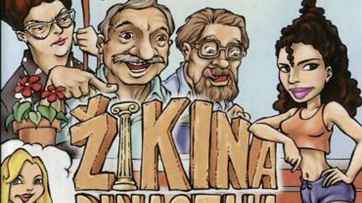 Вторая Жикина династия: Сумасшедшие годы (комедия, являющаяся продолжением хитов «Пришло время любить», «Люби, люби, но не теряй головы», «Жикина династия») | Югославия, 1986