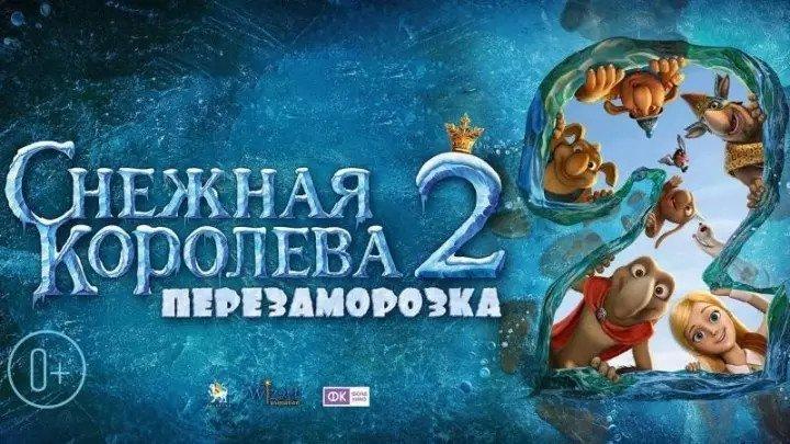 Снежная королева 2 HD(фэнтези, приключения)2014