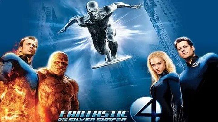 Фантастическая четверка 2: Вторжение Серебряного серфера (2007