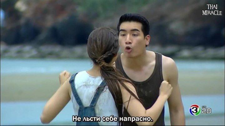 Грешная любовь среди волн океана - 1 серия