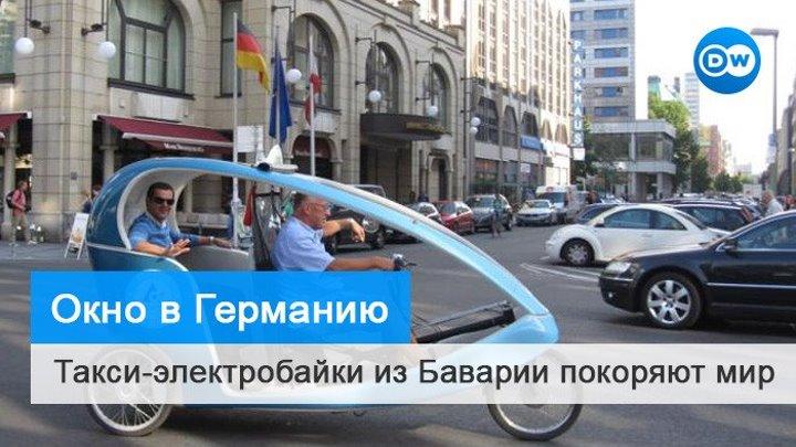 Такси-электробайки из Баварии покоряют мир