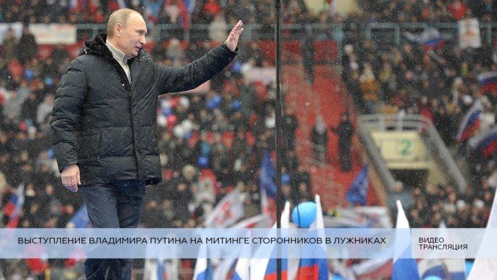 Путин на митинге на стадионе «Лужники» в Москве