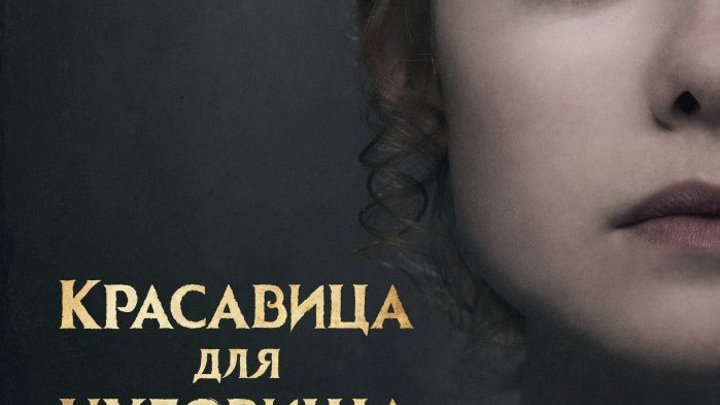 Красавица для чудовища | Mary Shelley (2018) трейлер