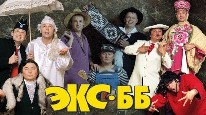 группа Экс-ББ (Бенефис - 2003г)