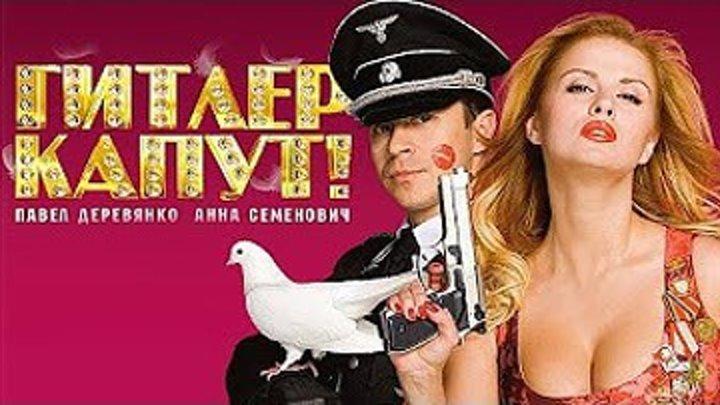 Гитлер Капут.2008.1080p