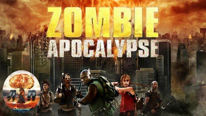 Апокалипсис зомби (2011) - Zombie Apocalypse.720