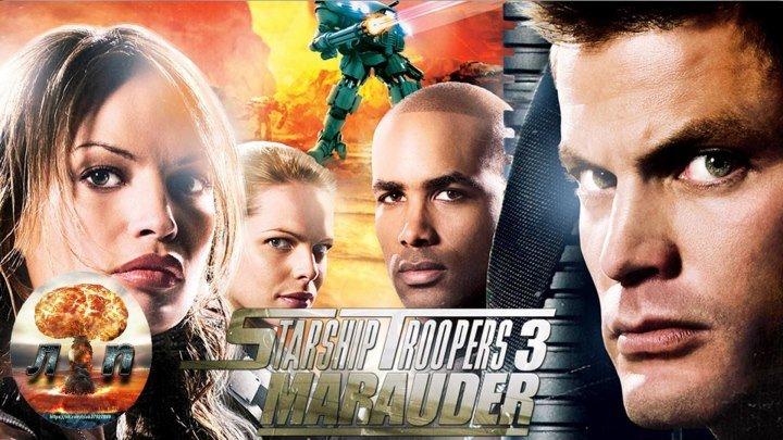 Звездный десант 3 Мародер (2008) .720