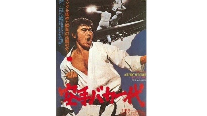 """""""Обреченный на одиночество 3 / Karate baka ichidai"""" 1977"""