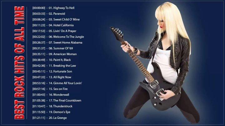 Лучшие рок композиции!!!!!! Классика, отличные хиты!!!!!!!!