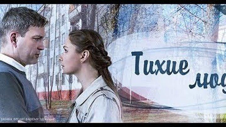 Тихие люди (2018) Русская мелодрама детектив новинка!