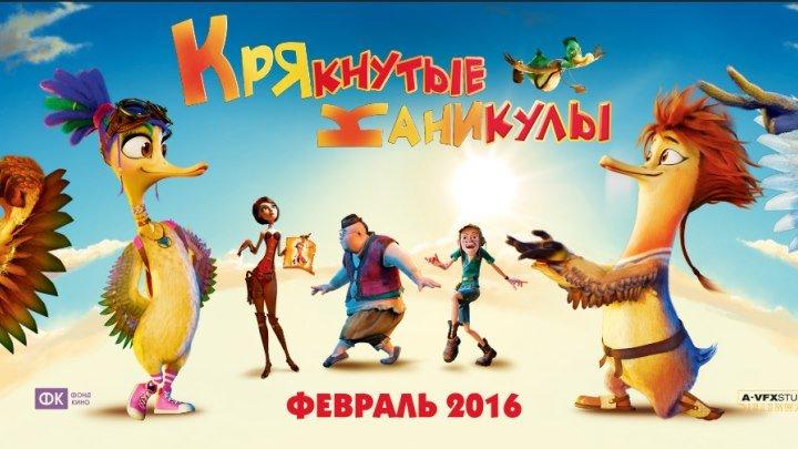 Крякнутые Каникулы 2016. Смотреть мультик для детей онлайн в отличном качестве!
