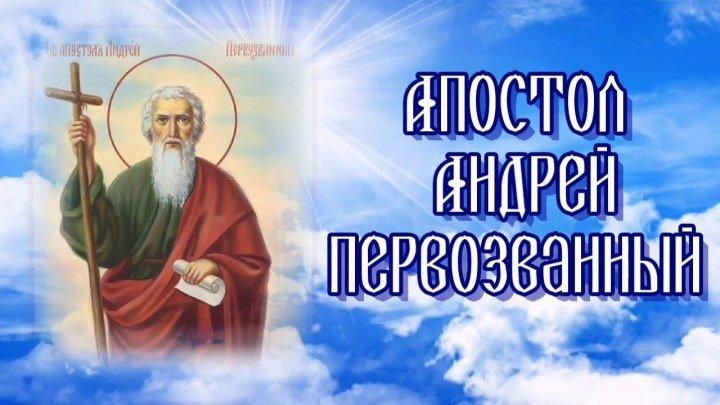 Святой Апостол Андрей Первозванный память 13 декабря
