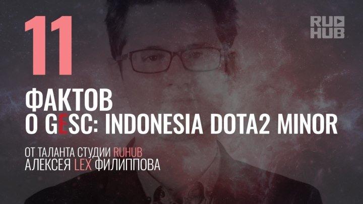 Факты о GESC: Indonesia Dota2 Minor от таланта студии RuHub Lex