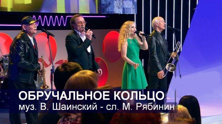 Обручальное кольцо - муз. В. Шаинский - сл. М. Рябинин - исп. ВИА «Лейся, песня»