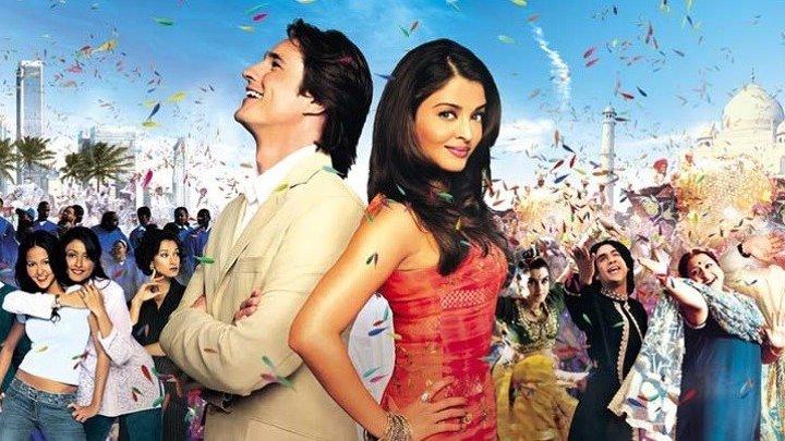 Невеста и предрассудки (2004) Bride & Prejudice