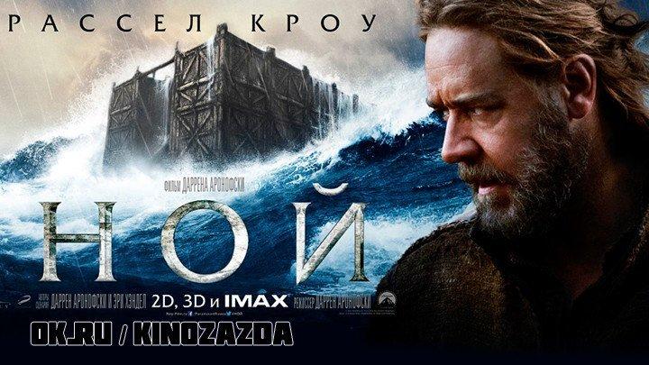 Ной HD(драма, приключения, фэнтези)2014